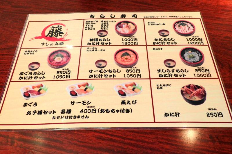 すしの丸藤 大洗水族館店 のメニュー表2