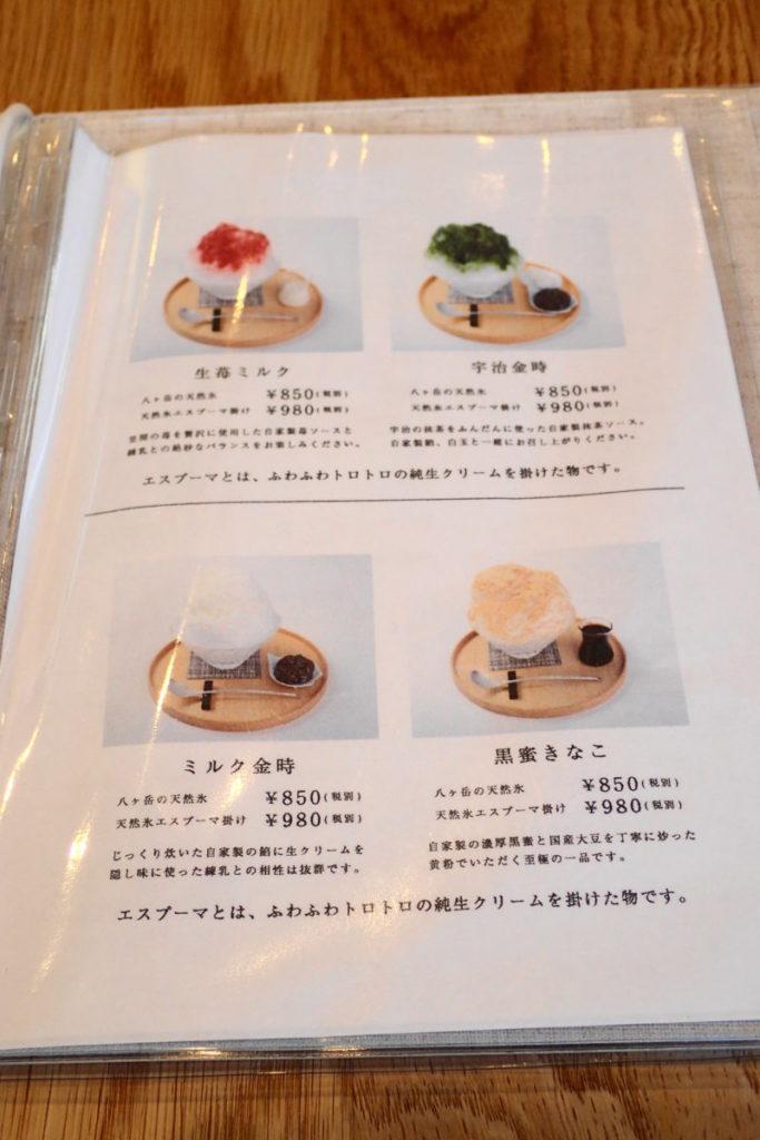 笠間 ふる川製菓 のかき氷メニュー