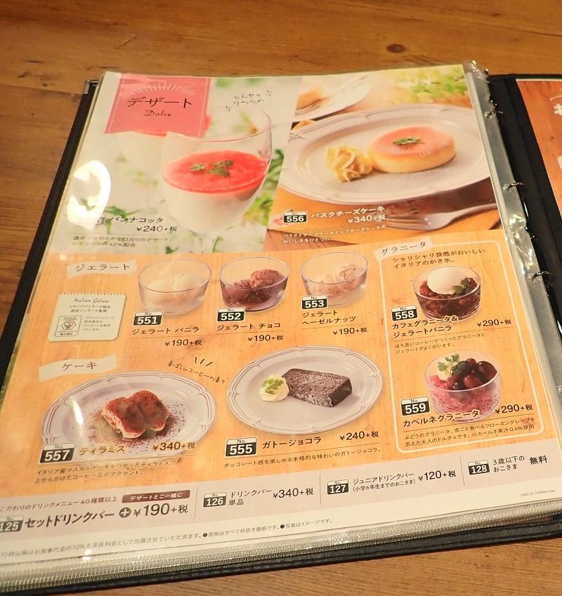 オリーブの丘 石岡 デザートのメニュー表