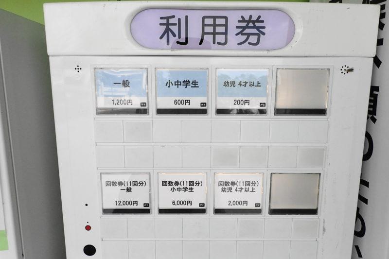 水郷プール の券売機
