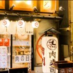 肉寿司 水戸