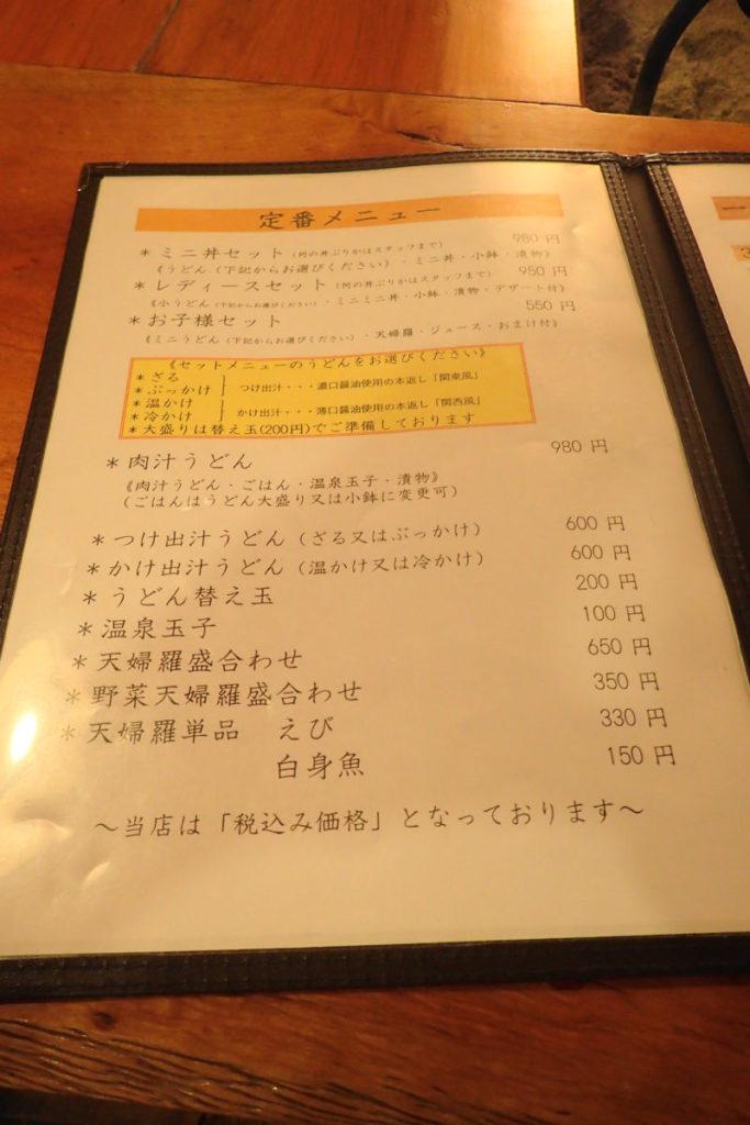 ふじ樹 水戸 定番メニュー