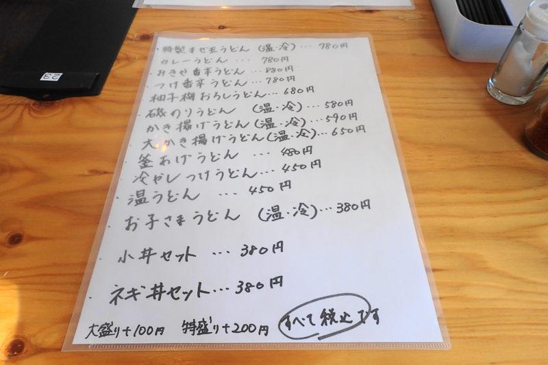 うどん製麺みきや のメニュー表