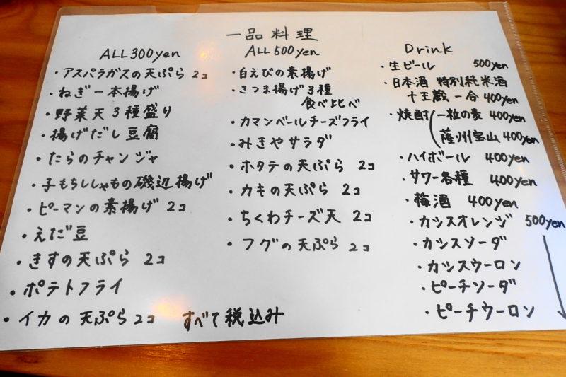 一品料理とドリンクのメニュー表