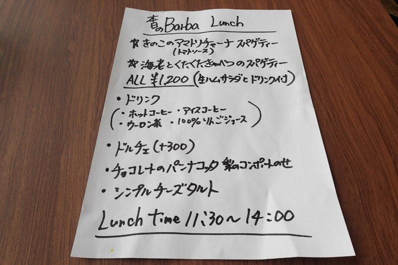 KitchenBarba キッチンバルバ のメニュー
