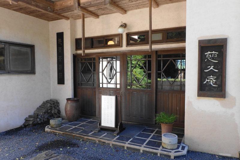 慈久庵 の入口
