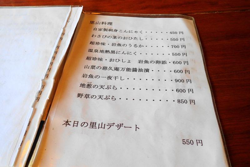 慈久庵 のメニュー表(里山料理)