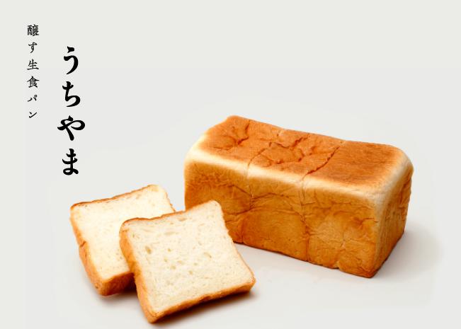 茨城県内の高級食パン専門店まとめ 醸す生食パン工房うち山