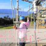 琵琶湖アスレチック