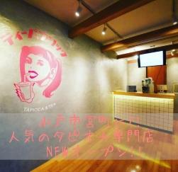 水戸タピオカ TEA PUBLIC(ティーパブリック)水戸店