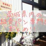 茨城県内の高級食パン専門店まとめ!!