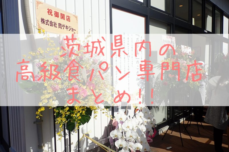 茨城県内の高級食パン専門店まとめ!! [のがみ・ハレパン・志かわ…など]