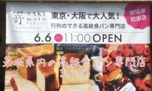 茨城県内の高級食パン専門店まとめ