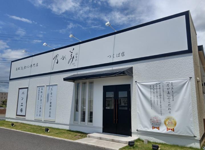 茨城県内の高級食パン専門店まとめ 乃が美はなれ つくば店