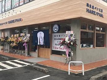 茨城県内の高級食パン専門店まとめ 純生食パン工房 HARE/PAN ひたちなか店