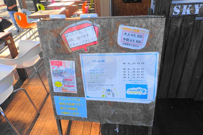 琵琶湖アスレチック の案内板
