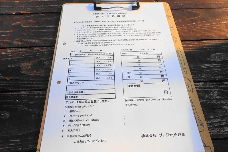 琵琶湖アスレチック の申込用紙