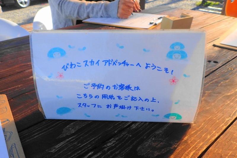 琵琶湖アスレチック の受付