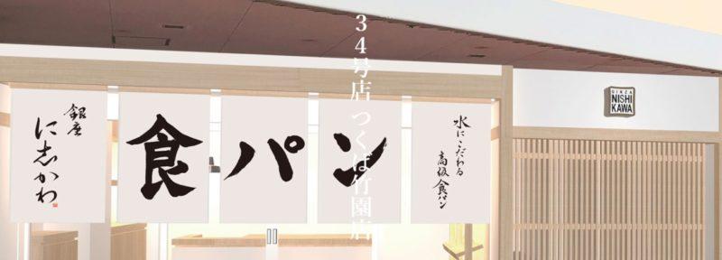 茨城県内の高級食パン専門店まとめ 銀座に志かわ34号店 つくば竹園店