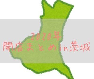 2020年茨城県にこれからオープンするお店&アルバイト・求人情報まとめ!