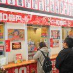 ジョイフル本田の宝くじ売り場
