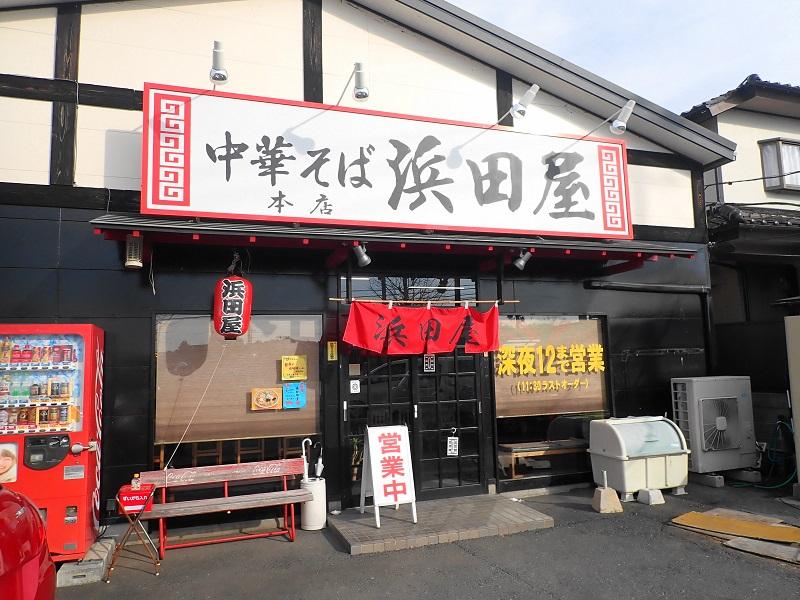 浜田屋 本店 の外観