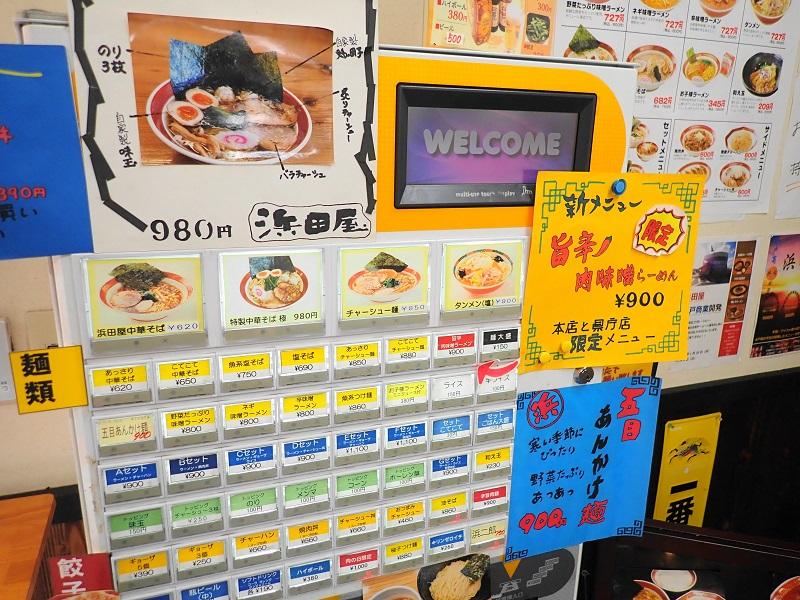 浜田屋 本店 の券売機