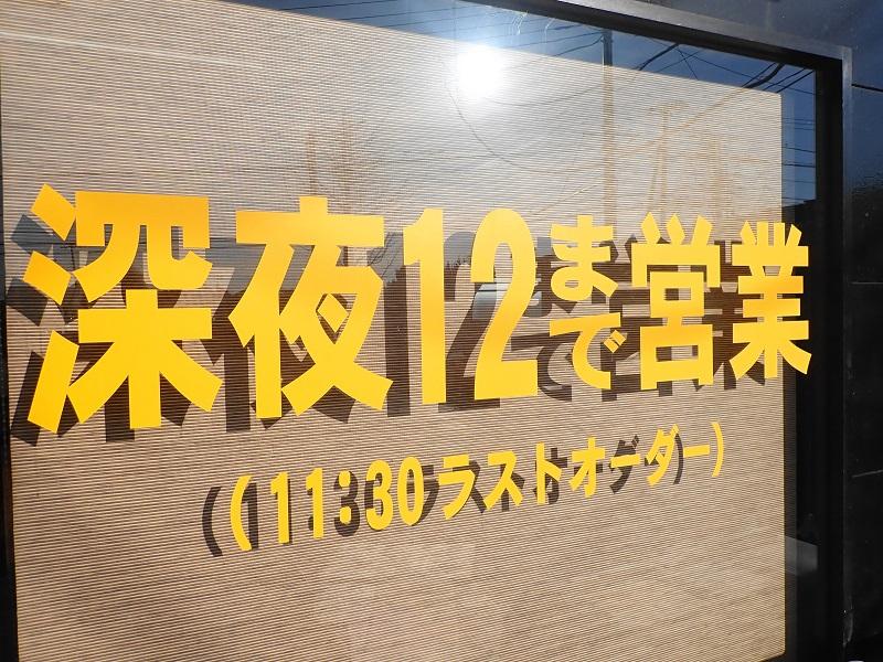 浜田屋 本店 営業時間