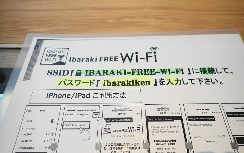フリーWi-Fiの案内