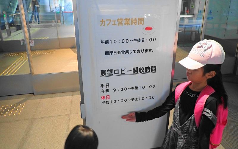 茨城県庁25階展望ロビー 利用時間案内