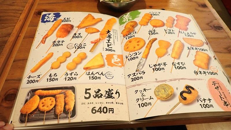 串カツ田中 水戸 の串カツメニュー表