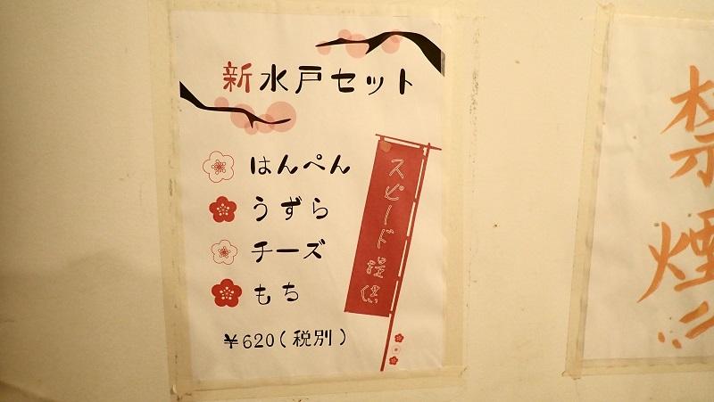 新水戸セット620円のポップ
