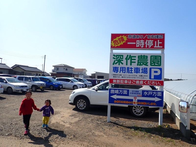 深作農園の駐車場